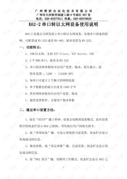 广州博控 K62-2串口转以太网设备.pdf
