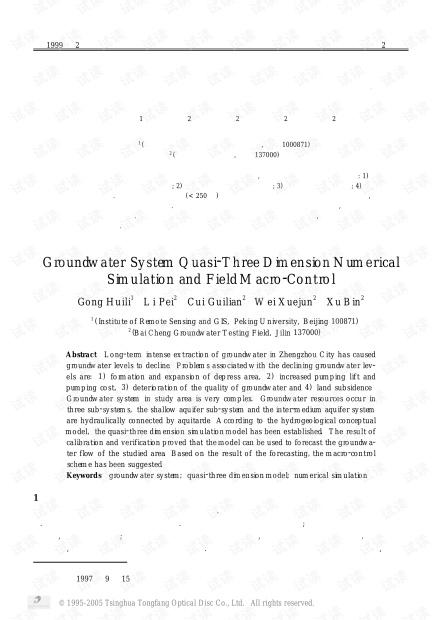 论文研究-地下水系统准三维流场数值模拟与流场宏观调控.pdf