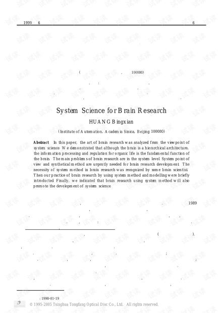 论文研究-脑研究的系统科学.pdf