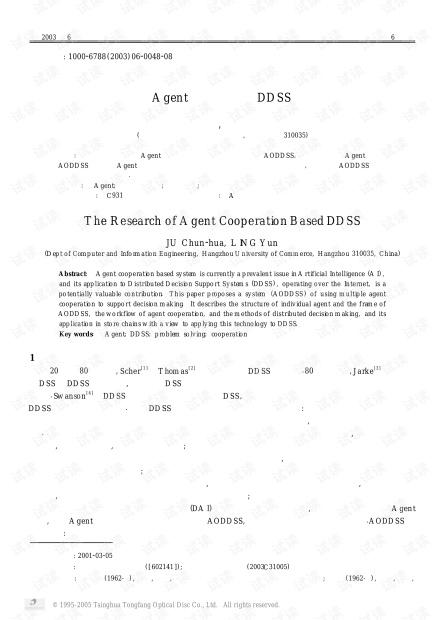 论文研究-基于Agent协作交互的DDSS研究.pdf