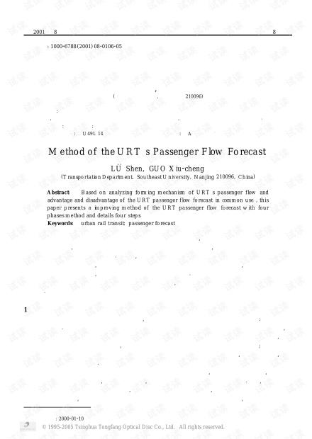 论文研究-轨道线网客流预测方法研究.pdf