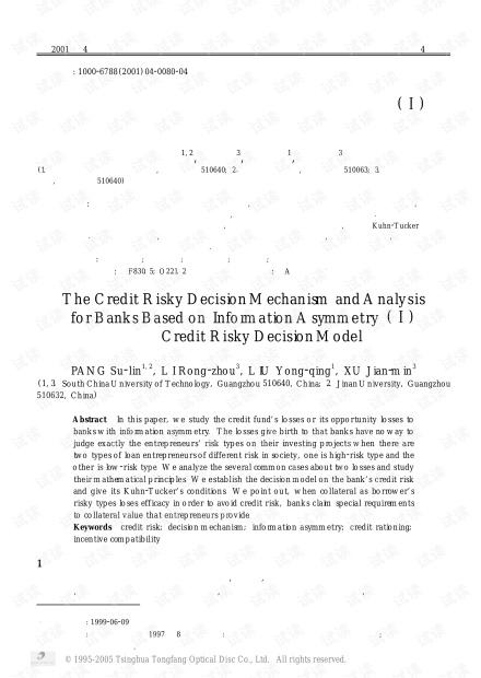 论文研究-基于信息不对称的银行信贷风险决策机制及分析(Ⅰ)——信贷风险决策模型.pdf