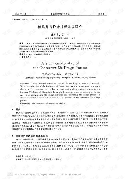 论文研究-模具并行设计过程建模研究.pdf