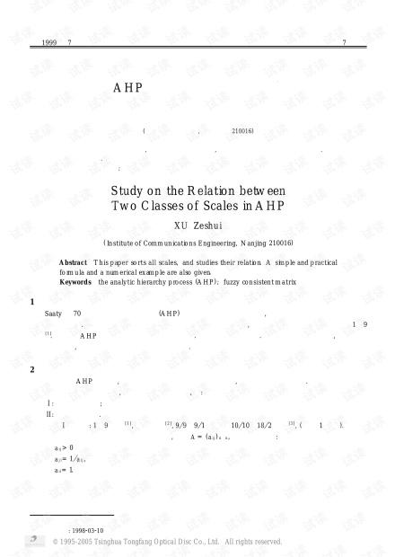 论文研究-AHP中两类标度的关系研究.pdf