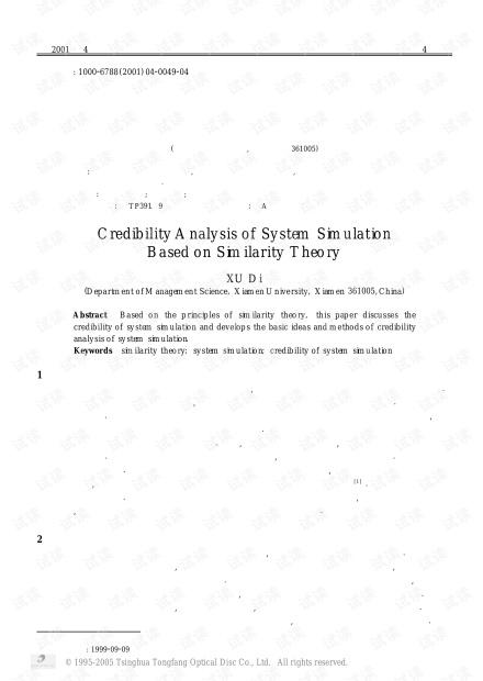 论文研究-基于相似理论的系统仿真可信性分析.pdf