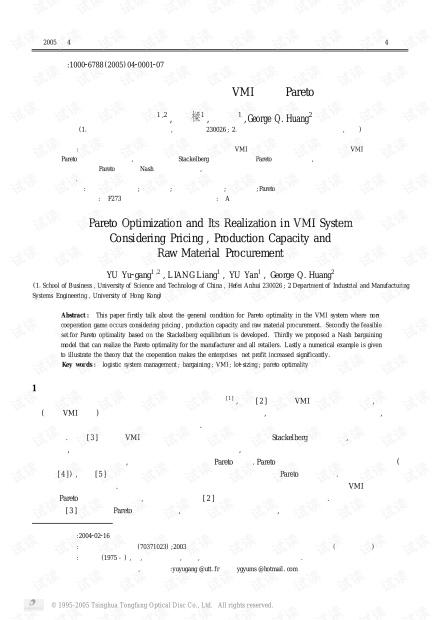 论文研究-考虑定价、生产能力和原料采购的VMI系统Pareto最优及其实现.pdf