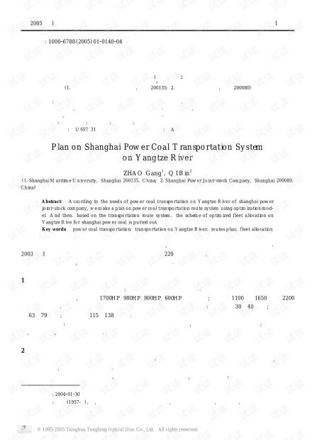 论文研究-上海电煤长江运输系统规划.pdf