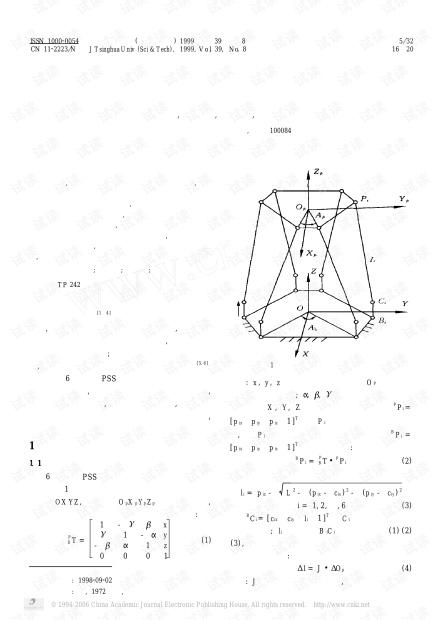 并联柔性铰机器人的静刚度研究.pdf