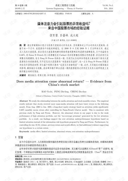论文研究-媒体注意力会引起股票的异常收益吗?----来自中国股票市场的经验证据.pdf
