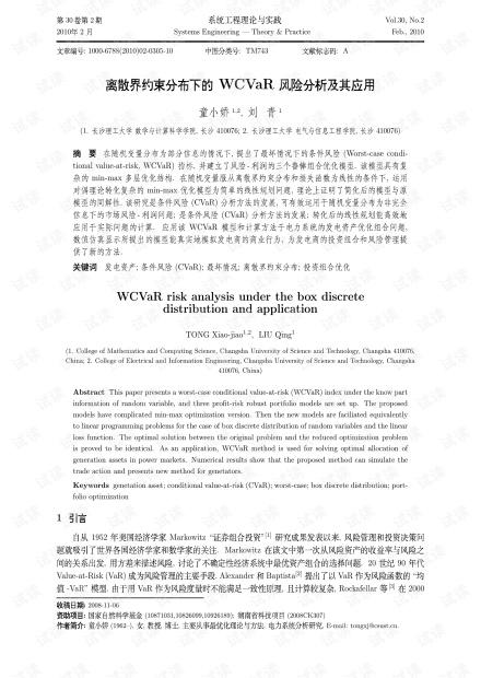 论文研究-离散界约束分布下的WCVaR风险分析及其应用.pdf