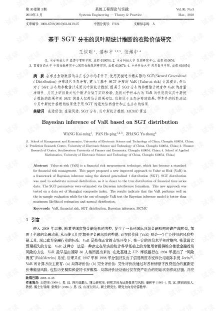 论文研究-基于SGT分布的贝叶斯统计推断的在险价值研究.pdf