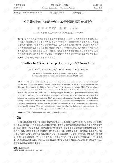 """论文研究-公司并购中的""""羊群行为'': 基于中国数据的实证研究.pdf"""