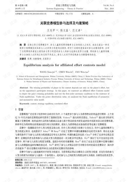 论文研究-关联竞赛模型参与选择及均衡策略.pdf