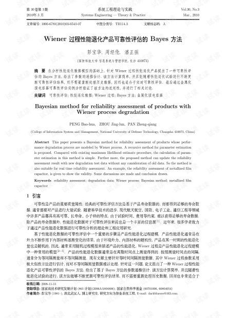 论文研究-Wiener过程性能退化产品可靠性评估的Bayes方法.pdf