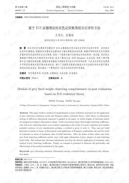 论文研究-基于D-S证据理论的灰色定权聚类综合后评价方法.pdf