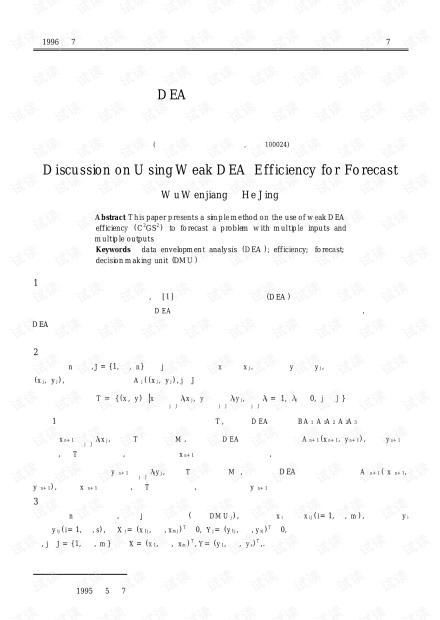 论文研究-有关将弱DEA有效性用于预测的探讨.pdf