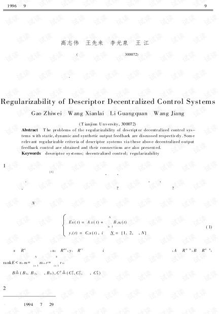 论文研究-广义分散控制系统的闭环正则性.pdf