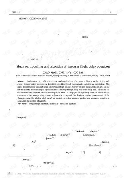 论文研究-不正常航班延误调度模型及算法.pdf