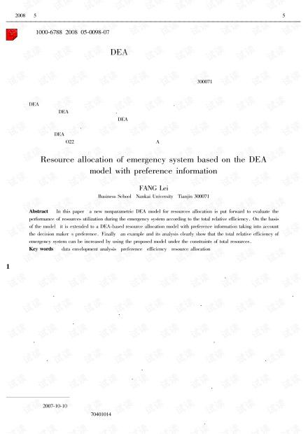 论文研究-基于偏好DEA模型的应急资源优化配置.pdf