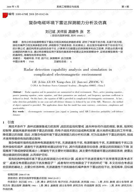 论文研究-复杂电磁环境下雷达探测能力分析及仿真.pdf