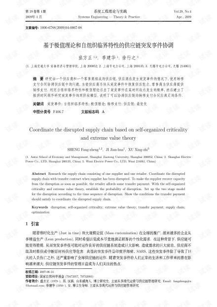 论文研究-基于极值理论和自组织临界特性的供应链突发事件协调.pdf