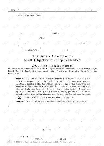 论文研究-求解多目标作业排序问题的遗传算法.pdf