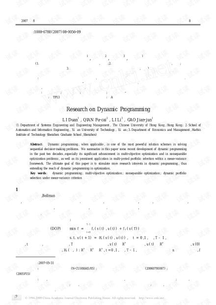 论文研究-动态规划问题研究    .pdf