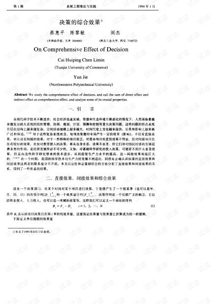 论文研究-决策的综合效果.pdf