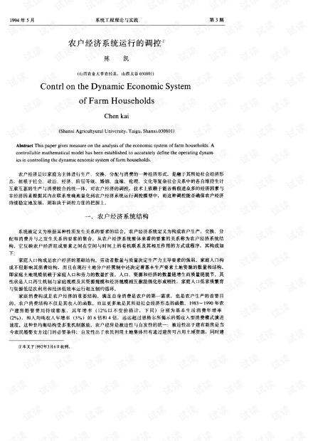 论文研究-农户经济系统运行的调控.pdf