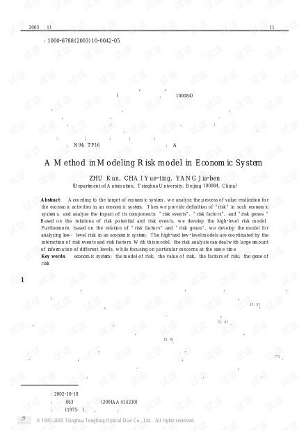 论文研究-经济系统风险模型及建模方法探讨.pdf