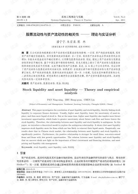 论文研究-股票流动性与资产流动性的相关性------理论与实证分析.pdf