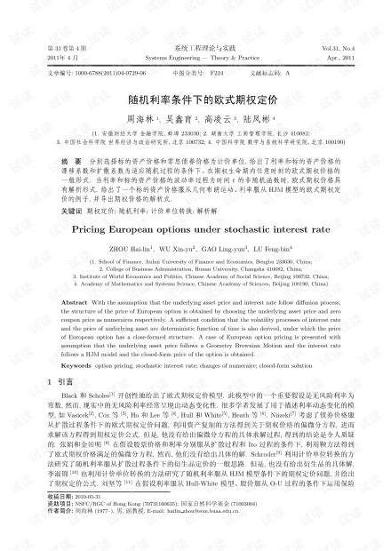 论文研究-随机利率条件下的欧式期权定价.pdf