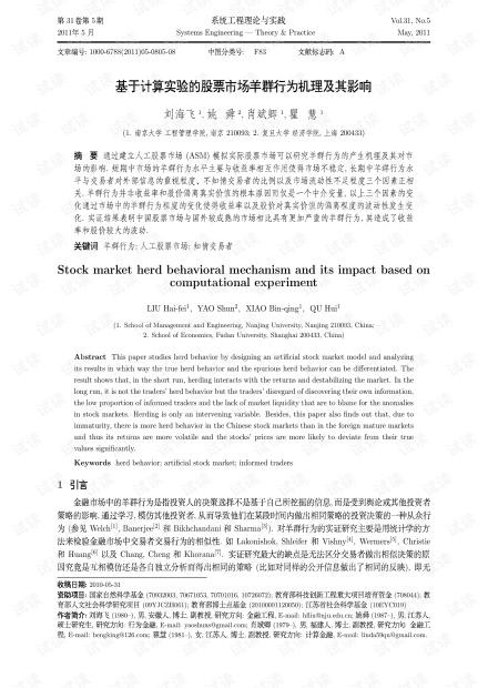 论文研究-基于计算实验的股票市场羊群行为机理及其影响.pdf