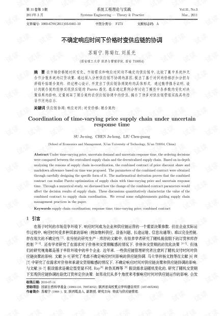 论文研究-不确定响应时间下价格时变供应链的协调.pdf
