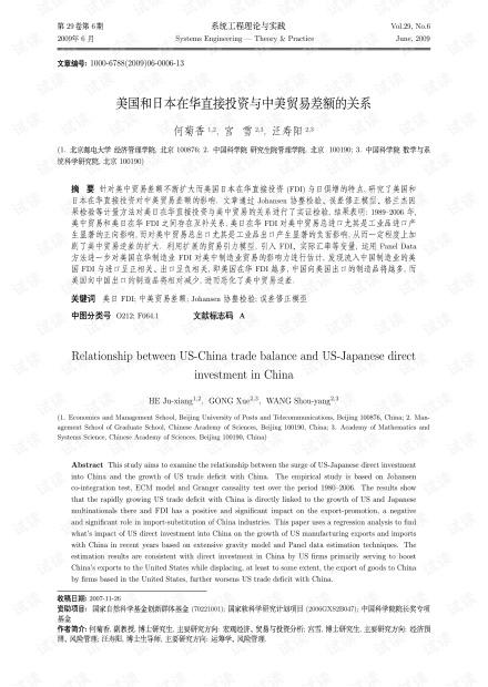 论文研究-美国和日本在华直接投资与中美贸易差额的关系.pdf