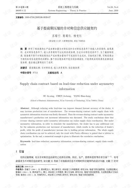 论文研究-基于提前期压缩的非对称信息供应链契约.pdf
