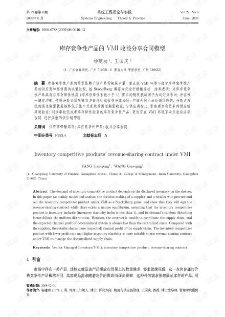 论文研究-库存竞争性产品的VMI收益分享合同模型.pdf