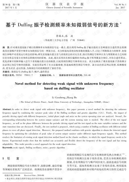 基于Duffing振子检测频率未知微弱信号的新方法.pdf
