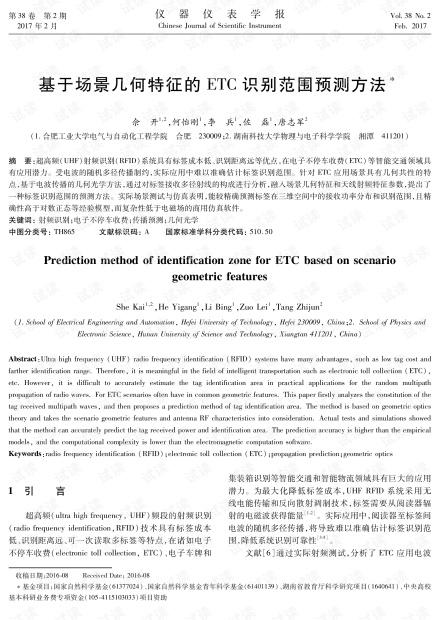 基于场景几何特征的ETC识别范围预测方法.pdf