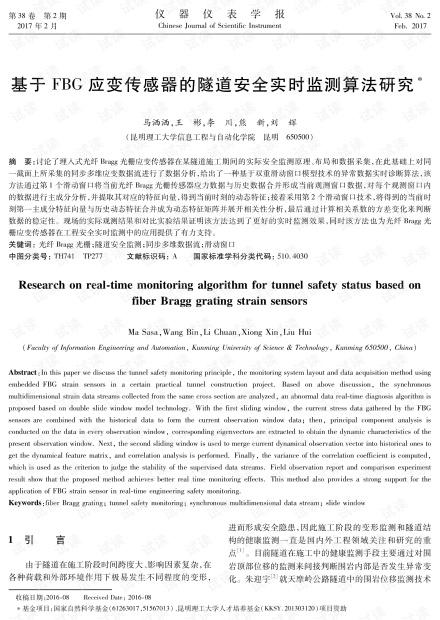 基于FBG应变传感器的隧道安全实时监测算法研究.pdf