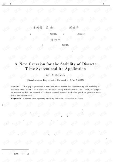 论文研究-一个离散时间系统稳定性判据及其应用.pdf
