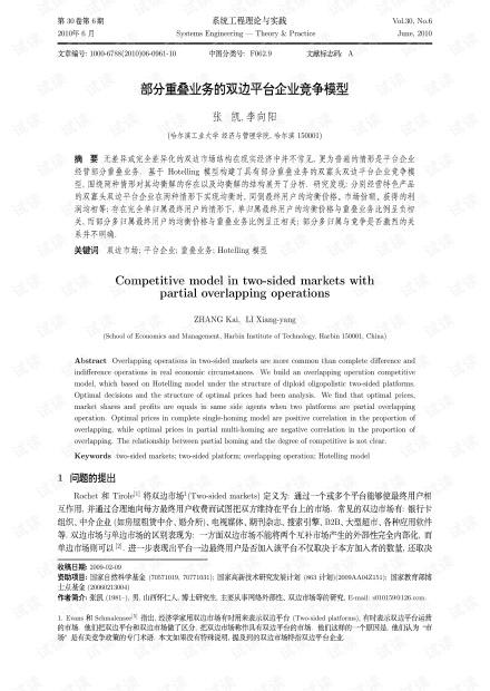 论文研究-部分重叠业务的双边平台企业竞争模型.pdf