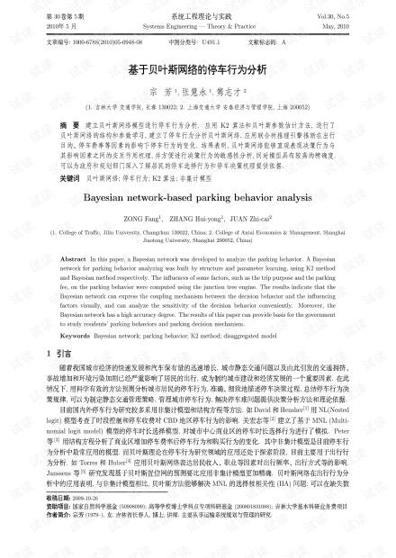 论文研究-基于贝叶斯网络的停车行为分析.pdf