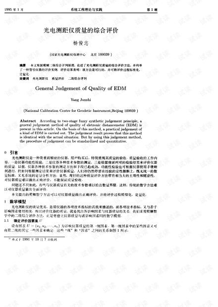 论文研究-光电测距仪质量的综合评价.pdf