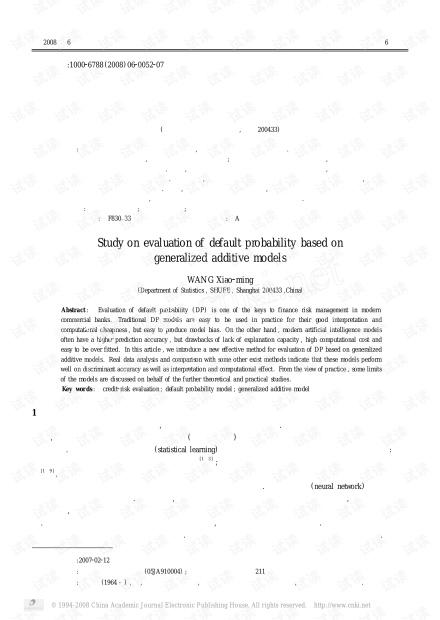 论文研究-关于一类广义可加违约概率模型的探讨.pdf