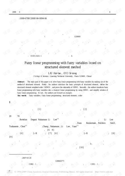 论文研究-基于结构元方法的变量模糊的线性规划.pdf