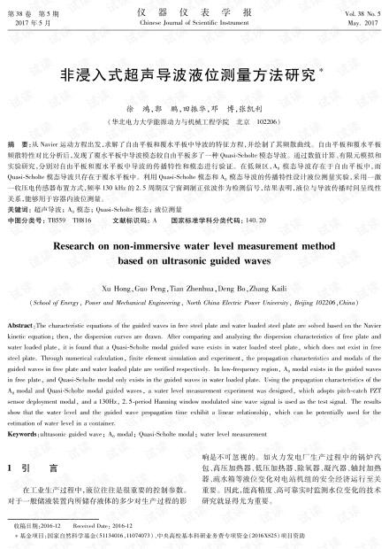 非浸入式超声导波液位测量方法研究.pdf