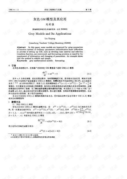 论文研究-灰色GM模型及其应用.pdf