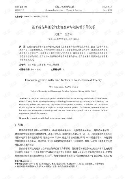 论文研究-基于新古典理论的土地要素与经济增长的关系.pdf