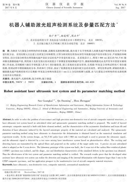 机器人辅助激光超声检测系统及参量匹配方法.pdf